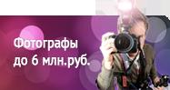 Фотографы до 6 млн.руб.