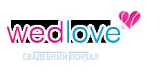 Свадебный портал wedlove.by