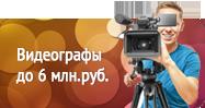 Видеографы до 6 млн.руб.